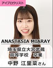 ANASTASIA MIARAY/埼玉県立大宮武蔵高等学校