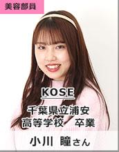 KOSE/千葉県立浦安高等学校