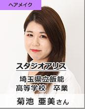 スタジオアリス/埼玉県立飯能高等学校 卒業