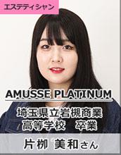 MUSSE PLATINUM/埼玉県立岩槻商業高等学校