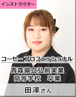 コーセープロフェッショナル/青森県立弘前実業高等学校