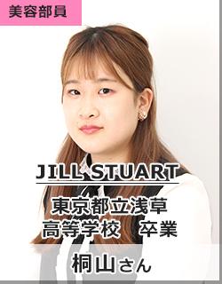 JILL STUART/東京都立浅草高等学校