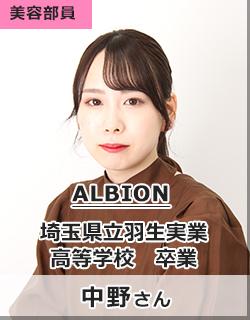 ALBION/埼玉県立羽生実業高等学校