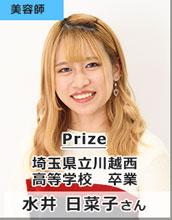 Prize/埼玉県立川越西高等学校