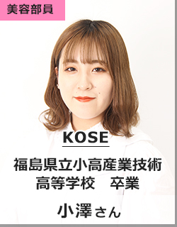 KOSE/福島県立小高産業技術高等学校