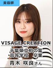 VISAGE CREATION/千葉県立柏の葉高等学校 卒業