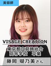 VISAGE CREATION/東京都立葛飾総合高等学校