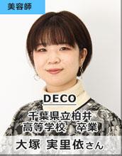 DECO/千葉県立柏井高等学校