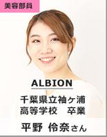 ALBION/千葉県立袖ヶ浦高等学校 卒業