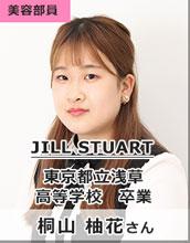JILL STUART/東京都立浅草高等学校 卒業