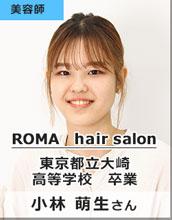 ROMA hair salon/東京都立大崎高等学校