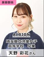 ALBION/埼玉県立鴻巣女子高等学校 卒業