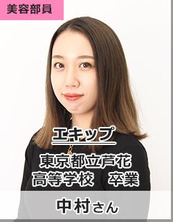 エキップ/東京都立芦花高等学校