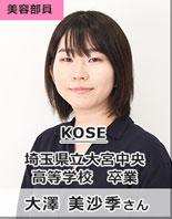 KOSE/埼玉県立大宮中央高等学校 卒業