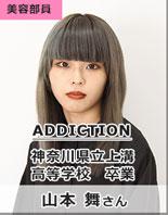 ADDICTION/神奈川県立上溝高等学校 卒業