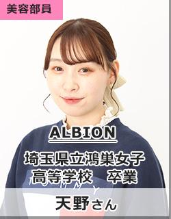 ALBION/埼玉県立鴻巣女子高等学校