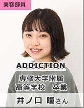 ADDICTION/専修大学附属高等学校