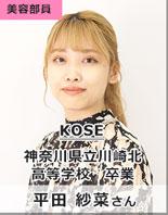 KOSE/神奈川県立川崎北高等学校 卒業