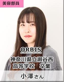 ORBIS/神奈川県立瀬谷西高等学校