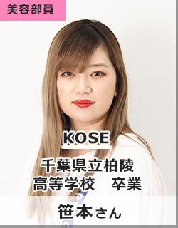KOSE/千葉県立柏陵高等学校