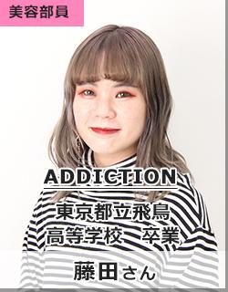 ADDICTION/東京都立飛鳥高等学校