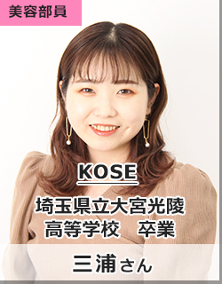 KOSE/埼玉県立大宮光陵高等学校