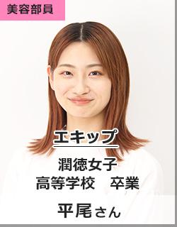 エキップ/潤徳女子高等学校