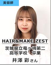 HAIR&MAKE ZEST/茨城県立竜ヶ崎第二高等学校