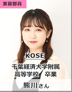 KOSE/千葉経済大学附属高等学校