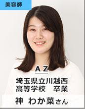 AZ/埼玉県立川越西高等学校