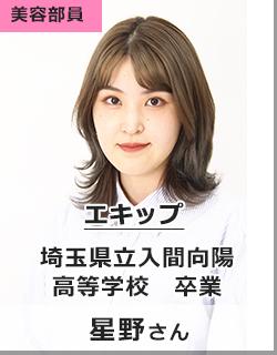 エキップ/埼玉県立入間向陽高等学校