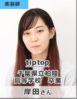 tiptop/千葉県立柏陵高等学校