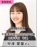 ALBION/千葉県立流山おおたかの森高等学校 卒業