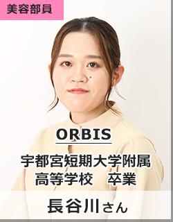 ORBIS/宇都宮短期大学附属高等学校