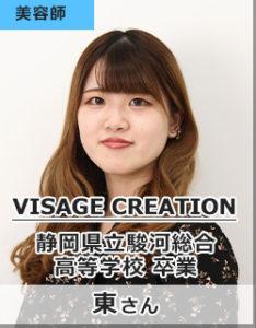 VISAGE CREATION/静岡県立駿河総合高等学校