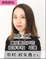 エキップ/東京都立芦花高等学校 卒業