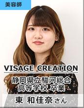 VISAGE CREATION,静岡県立駿河総合高等学校