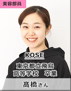 KOSE/東京都立飛鳥高等学校