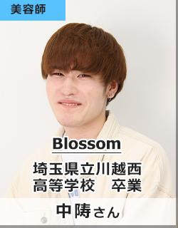 Blossom/埼玉県立川越西高等学校