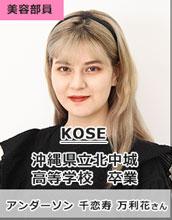 KOSE/沖縄県立北中城高等学校 卒業