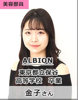 ALBION/東京都立保谷高等学校