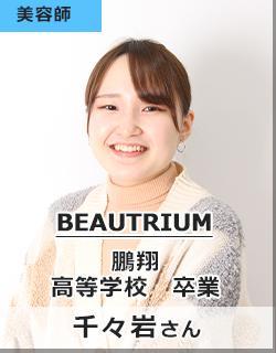 BEAUTRIUM/鵬翔高等学校