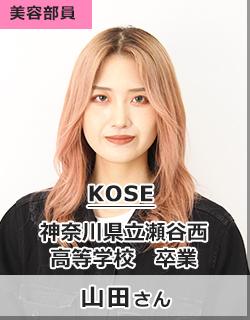 KOSE/神奈川県立瀬谷西高等学校