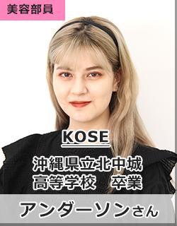 KOSE/沖縄県立北中城高等学校