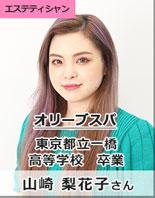 オリーブスパ/東京都立一橋高等学校 卒業