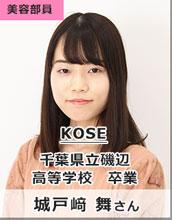 KOSE/千葉県立磯辺高等学校 卒業