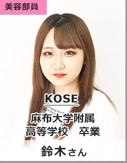 KOSE/麻布大学附属高等学校