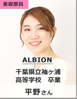 ALBION/千葉県立袖ヶ浦高等学校