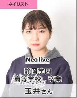 Neolive/静岡学園高等学校