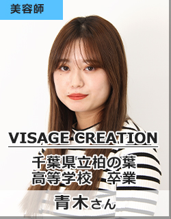 VISAGE CREATION/千葉県立柏の葉高等学校